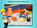 Мультики про машинки.Маленькие строители-Грузовики, краны и экскаваторы для дет...
