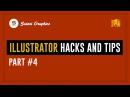 ADOBE ILLUSTRATOR USEFUL HACKS 4 | Super Shortcuts For Illustrator 2017 - 𝕴𝖑𝖑𝖚𝖘𝖙𝖗𝖆𝖙𝖔𝖗