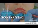 Отрисовка эскиза губ. татуаж татуаж_обучение