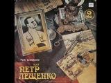 Поет Петр Лещенко (2)  Vinyl Rip  ''Мелодия'', 1989