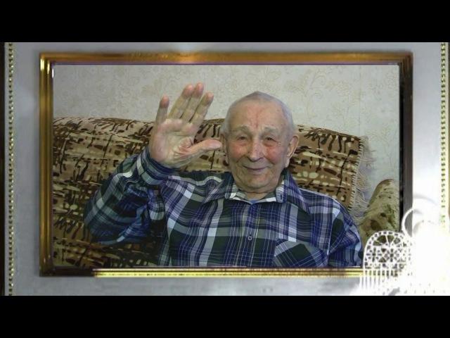 Поздравление с наступающим 2017 годом от 95 - летнего ветерана В.О.В. Ковтун В.Ф. для ...