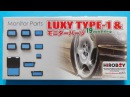 Aoshima 1 24 Luxy 1 Wheels Monitor Partsg and Review