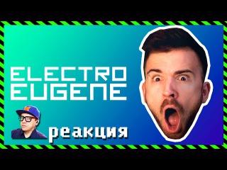 55x55 – ЭЛЕКТРОЮДЖИН (feat. EugeneSagaz) - Реакция