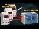Схема подключения реле напряжения через кросс-модуль