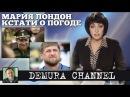 Мария Лондон Пройду по Мотороловской сверну на Мост Кадырова