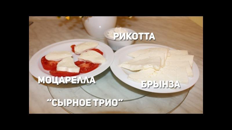 Три сыра! | Пять вкусов | Моцарелла, брынза , рикотта. | Сырное трио
