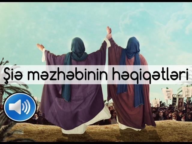 Şiə Məzhəbinin həqiqətləri