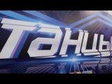 Танцы на ТНТ 3 Сезон Влог Тэо Часть 2
