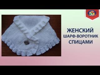 Простой женский шарф воротник спицами