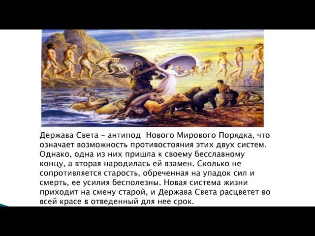 Проект Россия - Держава Света 1 часть