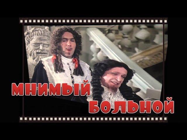 Фильм Мнимый больной_1980 (комедия).