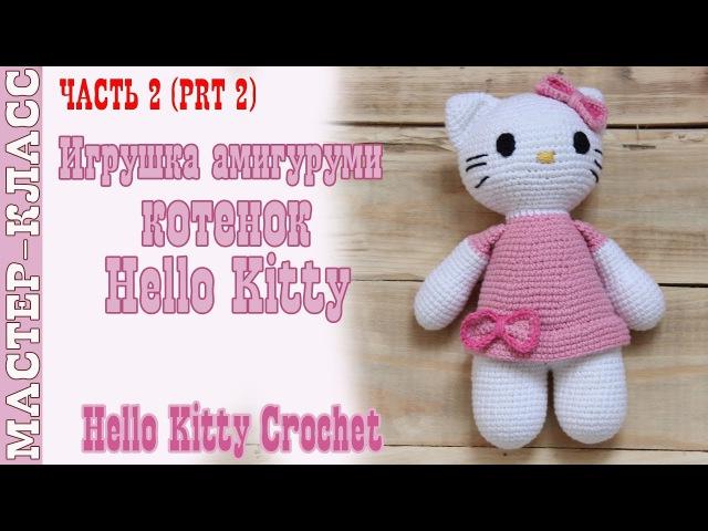 Игрушка амигуруми Hello Kitty крючком. Котенок хелло китти. Урок 58. Часть 2. МК