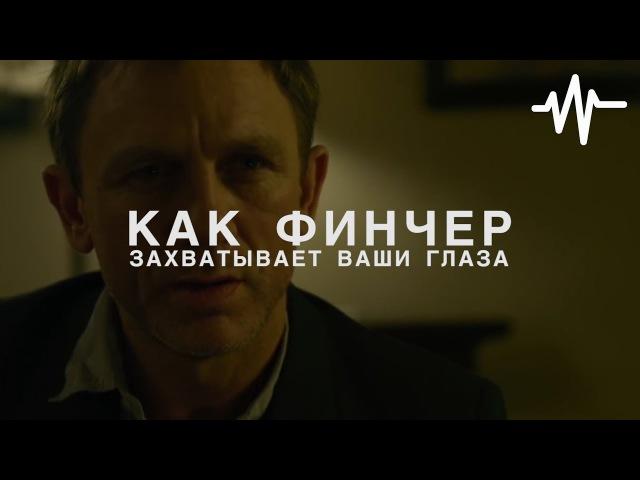 Как Дэвид Финчер Захватывает Ваши Глаза (перевод, rus)
