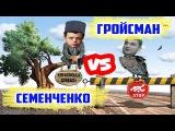 Блокада Донбасса. Семенченко VS Гройсман и др. или Драка двух сучек за кусок сала.