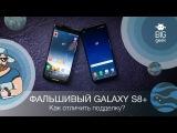 Распаковываем китайский Galaxy S8+ за 7000