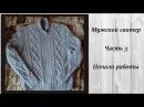 AlinaVjazet мужской свитер. МК. Часть 3. Начало работы.