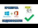 Как проверить образ Windows или Office на подлинность