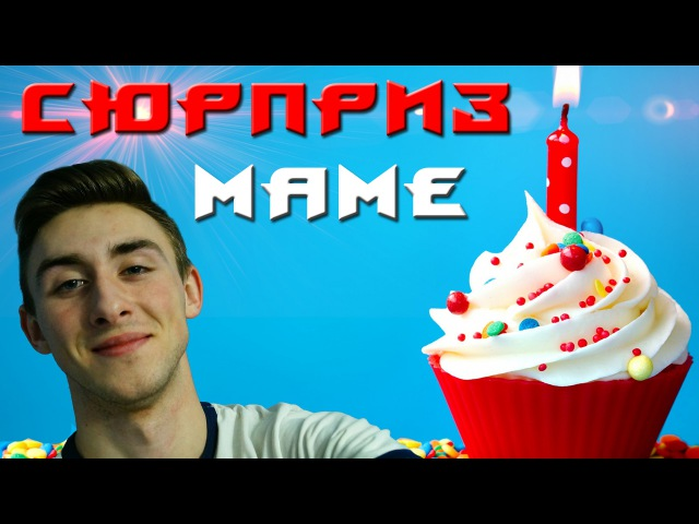 смотреть видео игры на день рождения