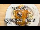 Котлета из куриного филе. Видео рецепт.