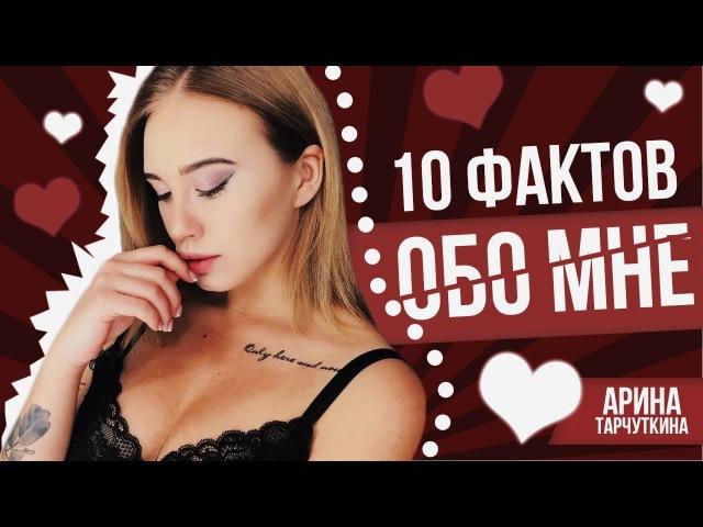 10 Фактов Обо Мне Арина Тарчуткина