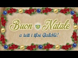 Scopri gli auguri di Natale del ChievoVerona!
