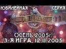 Что Где Когда Юбилейная серия 2005г., осень, 3-я игра от 12.11.2005 интеллектуальная игра