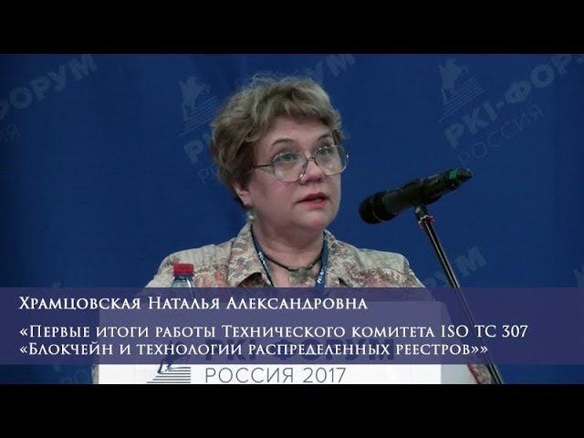 Первые итоги работы Технического комитета ISO TC 307 «Блокчейн и технологии распред...