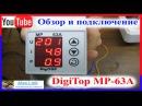 Обзор Многофункционального реле напряжения DigiTop MP-63A
