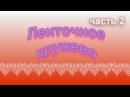 Вязаное ленточное кружево / Как связать ленточное кружево крючком / часть 2