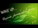 разбуди себя
