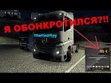 НИЩИЙ ДАЛЬНОБОЙЩИК! #2 Играем в Euro Truck Simulator 2