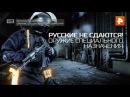 Документальный проект. Русские не сдаются! Оружие специального назначения (03.11.20