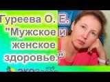 Гуреева Ольга Евгеньевна.
