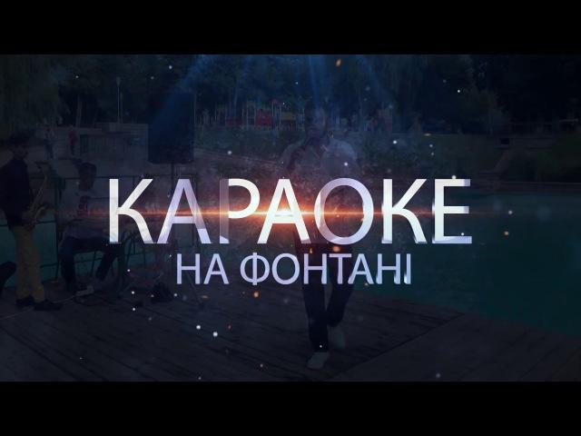 Караоке на фонтані Випуск №4 м Кам'янець-Подільський