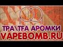 TPA\TFA Аромки | VAPEBOMB | Распаковка