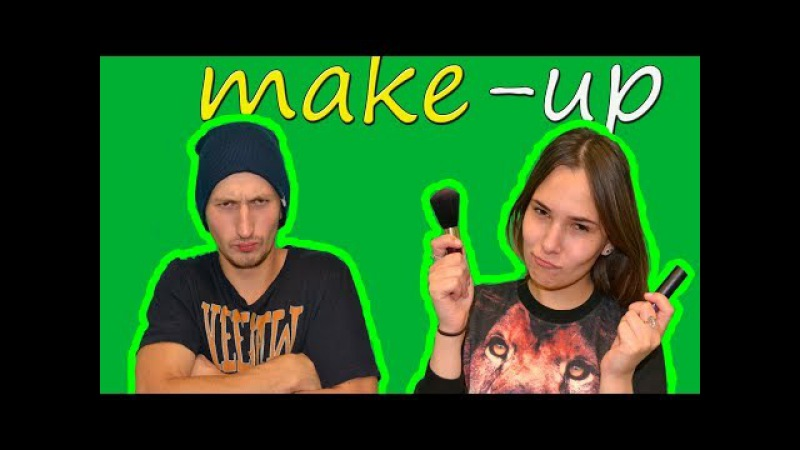 МЭЙК-АП ЧЕЛЛЕНДЖ | MAKE-UP CHALLENG » Freewka.com - Смотреть онлайн в хорощем качестве