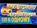 Сто к одному - МЫ ИЗ ЧЕРТАНОВО VS ПРИШЕЛЬЦЫ - 100 к 1 2017 – Гуревич