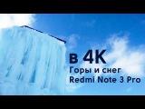 Горы и снег в 4К на Xiaomi Redmi Note 3 Pro - видео от подписчика