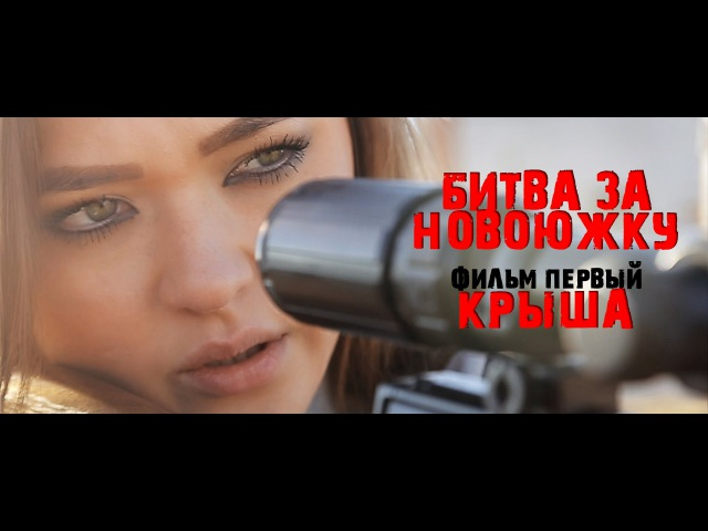 Битва За Новоюжку. Фильм первый КРЫША