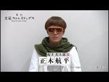 BSD on Stage | Masaki Kohei (Kajii Motojirou)