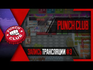 PHombie против Punch Club! Запись 3!