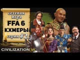 Кхмеры в сетевой игре #FFA6 #Civilization6  VI  2 серия А что сегодня ты сделал для страны