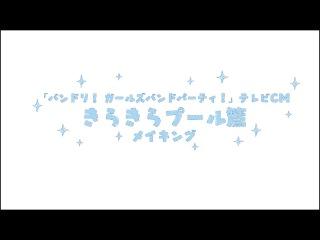 Видео о создании рекламного ролика под названием BanG Dream! Girls Band Party! CM (Hello, Happy World! ver.)