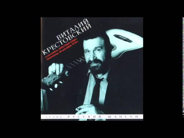 Виталий Крестовский - 1978 переиздание 1995 года Концерт с анс Крестные отцы
