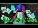 Покупки к школе Back to school