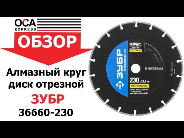Алмазный круг диск отрезной ЗУБР 36660-230