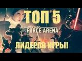 Топ-5 лучших лидеров игры Звёздные Войны Арена Силы | Star Wars Force Arena