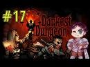 Darkest dungeon 17 Сладкая месть, Босс Плоть и Бандитская пушка Изменена форма подачи м ...