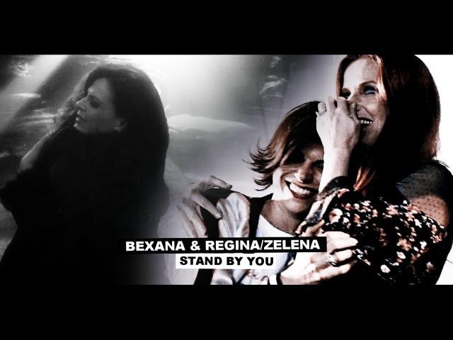 Bexana ReginaZelena - Stand By You