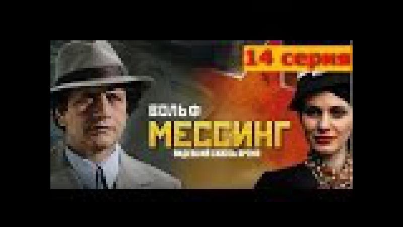 Вольф Мессинг Видевший сквозь время 14 серия